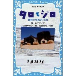 Taro to Jiro