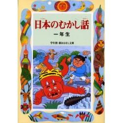 Nihon no murashi banashi 1 nensei