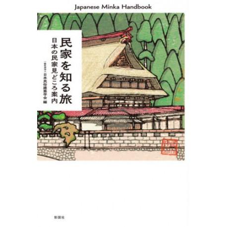 Japanese Minka Handbook