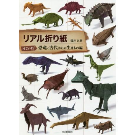 Real Origami - Dinosaures et autres animaux préhistoriques