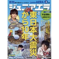 Abonnement Junior Aera