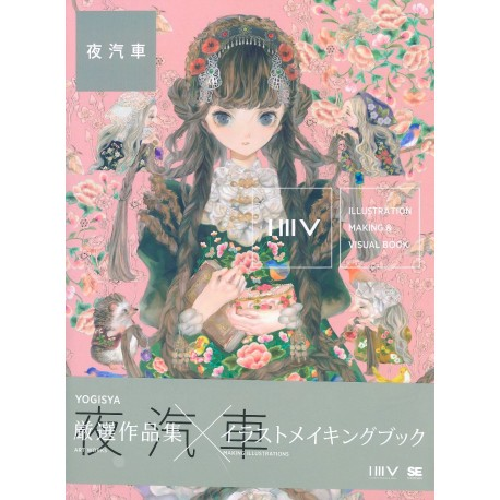 Illustration Making & Visual Book - Yogisha