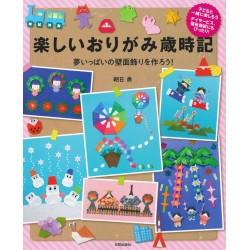 Tanoshii Origami Saïjiki