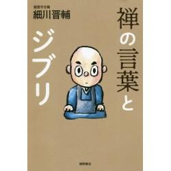 Zen no kotoba to Ghibli