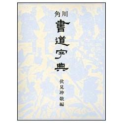 Kadokawa Shodô Jiten