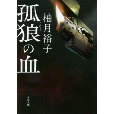 Le loup d'Hiroshima (VO)