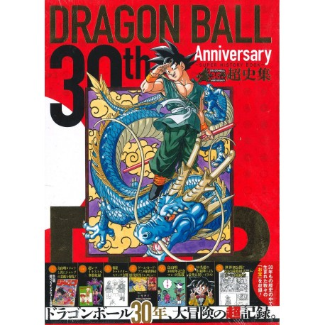 Dragon Ball 30th Anniversary Chôshishû