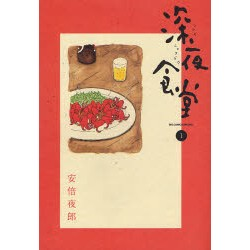 Shinyashokudô 1