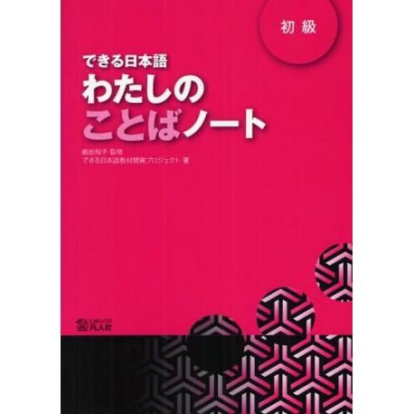 Dekiru Nihongo Shokyû - Watashi no Kotoba note