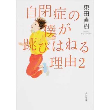 Jiheishô no boku ga tobihaneru riyû 2