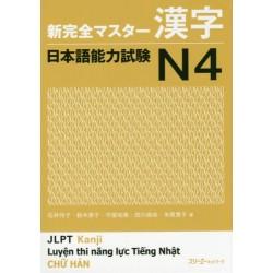Shin Kanzen Master N4 - Kanji