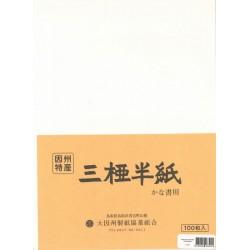 Papier Washi - Mitsumata Hanshi - 100 feuilles