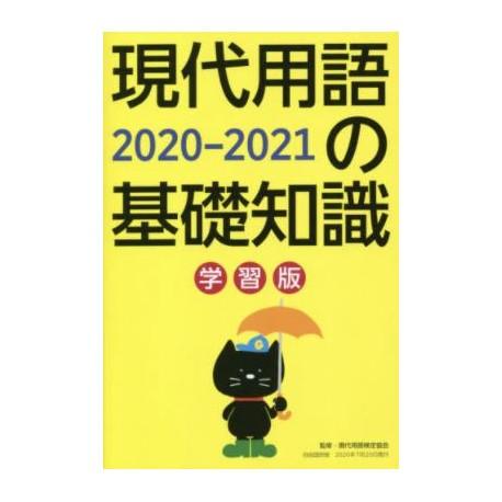 Gendaiyôgo no kisochishiki 2020-2021