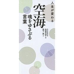 Kûkaï Tamashii o yusaburu kotoba