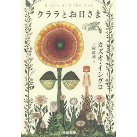 Kurara to Ohisama - Klara and the Sun -