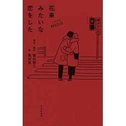 Hanataba mitaina koi o shita