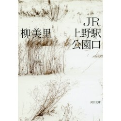 JR Uenoeki Kôenguchi
