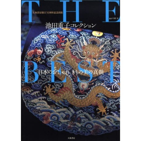 Ikeda Shigeko Collection - The Best