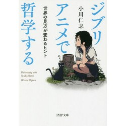 Ghibli anime de tetsugakusuru