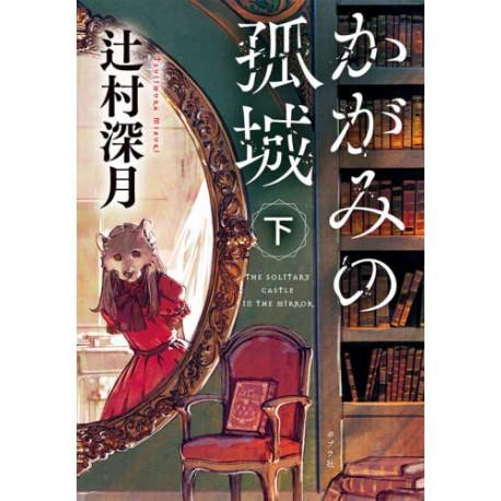 Kagami no kojô - ge -