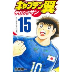 Captain Tsubasa Rising Sun 15