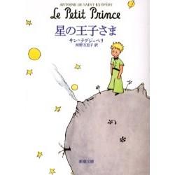 Hoshi no Oujisama - Le Petit Prince -