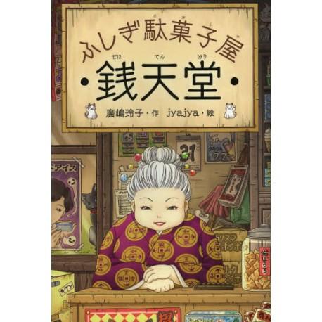 Zenitendô - Fushigi dagashiya -