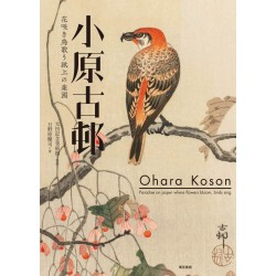 Ohara Koson