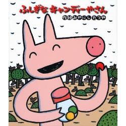 Fushigina candy yasan
