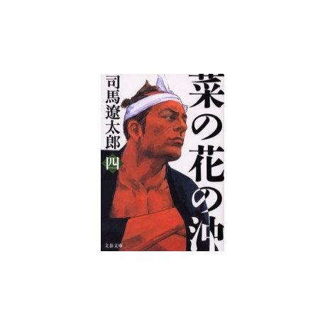 Nanohana no oki 4