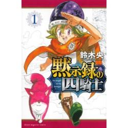 Mokushiroku no Yonkishi 1