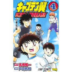 Captain Tsubasa Kids Dream 4
