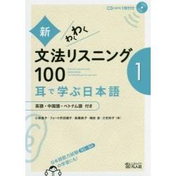 Bunpô Listening 100 vol.1