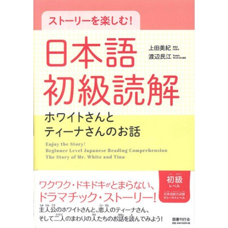 Beginner Level Japanese Reading Comprehesion