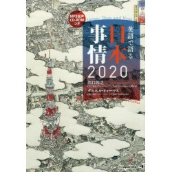 Eigo de kataru Nihon Jijyô 2020