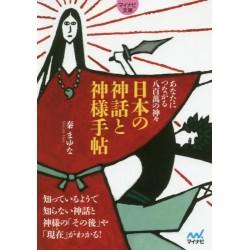 Nihon no shinwa to kamisama techô