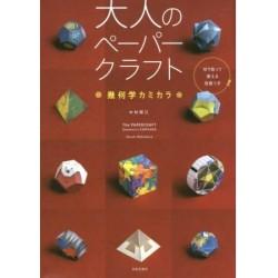 The Papercraft Geometric KAMIKARA