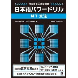 Nihongo Power Drill N1 - Bunpô