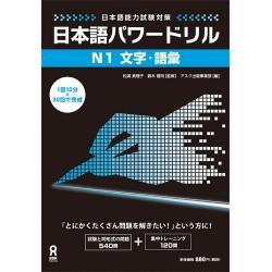 Nihongo Power Drill N2 - Moji, Goi