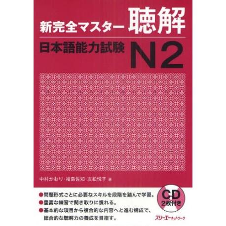 Shin Kanzen Master N2 - Listening