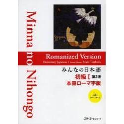 Minna no Nihongo Shokyû 1 - Romanized Version