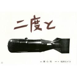 Nidoto - version japonaise
