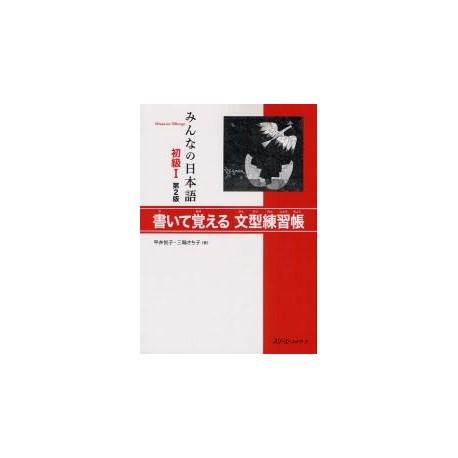 Minna no Nihongo Shokyû 1 - Bunkei Renshûchô