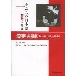 Minna no Nihongo Shokyû 1 - Kanji I (English)