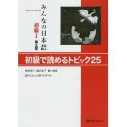 Minna no Nihongo Shokyû 1 -Topic 25