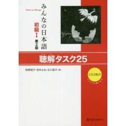 Minna no Nihongo Shokyû 1 -  Task 25