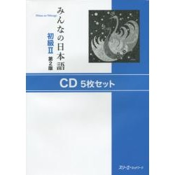 Minna no Nihongo Shokyû 2 - CD