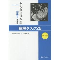 Minna no Nihongo Shokyû 2 - Task