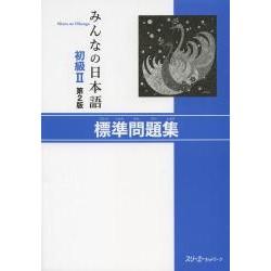 Minna no Nihongo Shokyû 2 - Hyojyun Mondaishu