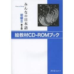 Minna no Nihongo Shokyû 2 - CD-Rom